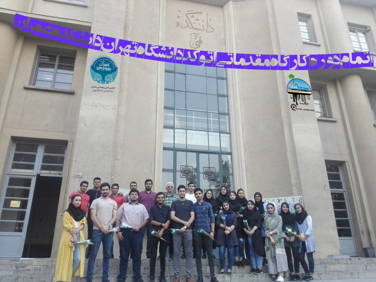 همکاری با دانشگاه تهران
