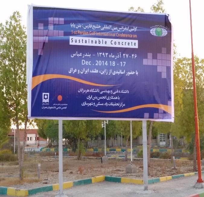 برگزاری کنفرانس بین المللی بتن پایا خلیج فارس