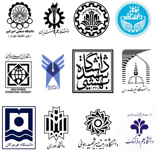 دانشگاههای طرف قرارداد با گروه مهندسی ساحل پاک ایرانیان