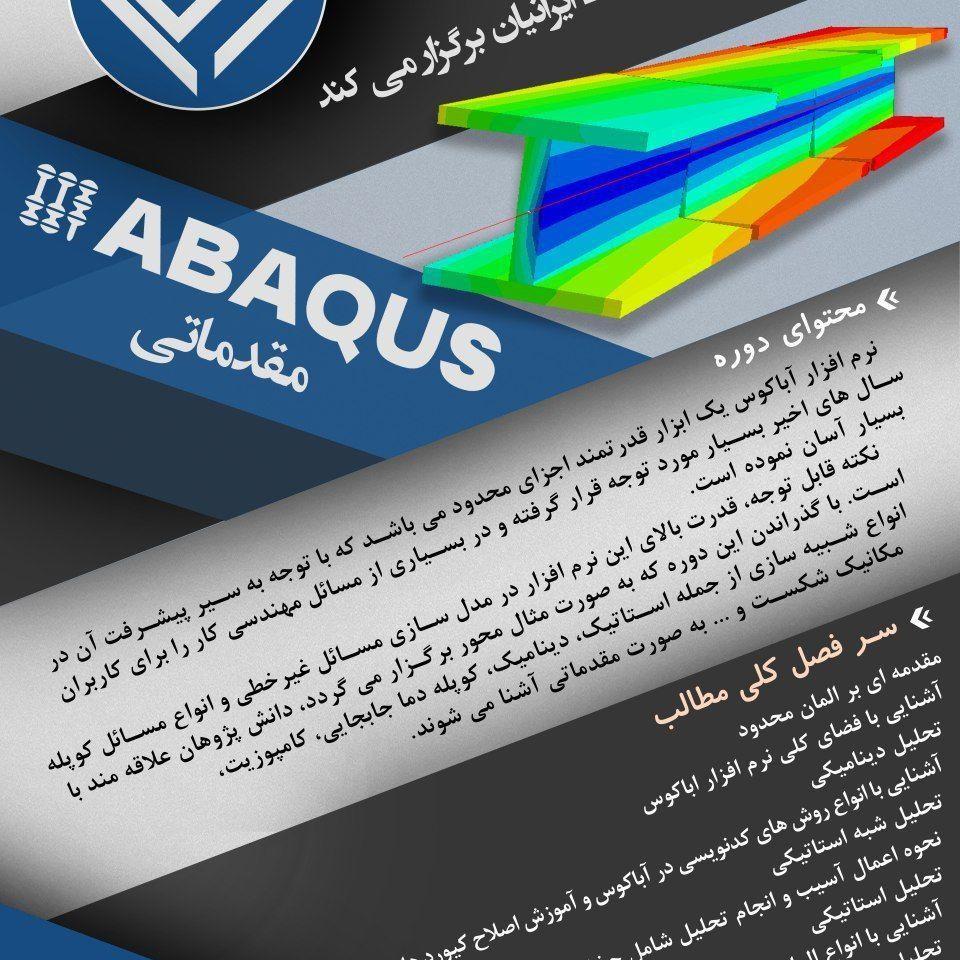 آموزش نرم افزار تحلیل مهندسی ABAQUS عمومی
