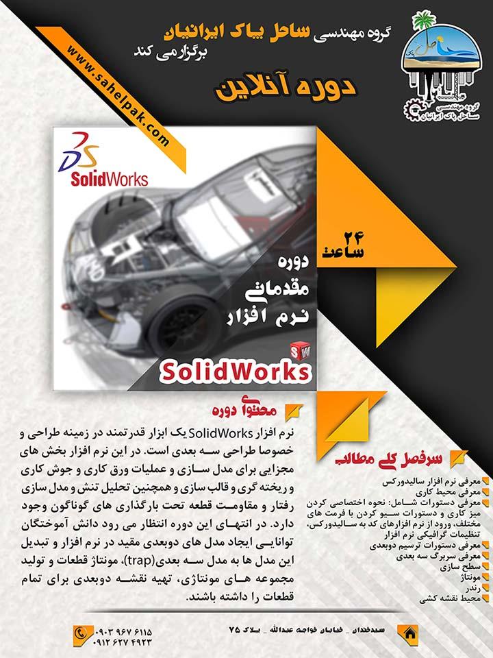 دوره آموزشی Solidworks مقدماتی ( شروعی قدرتمند در طراحی صنعتی )