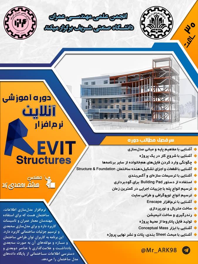 REVIT Structures