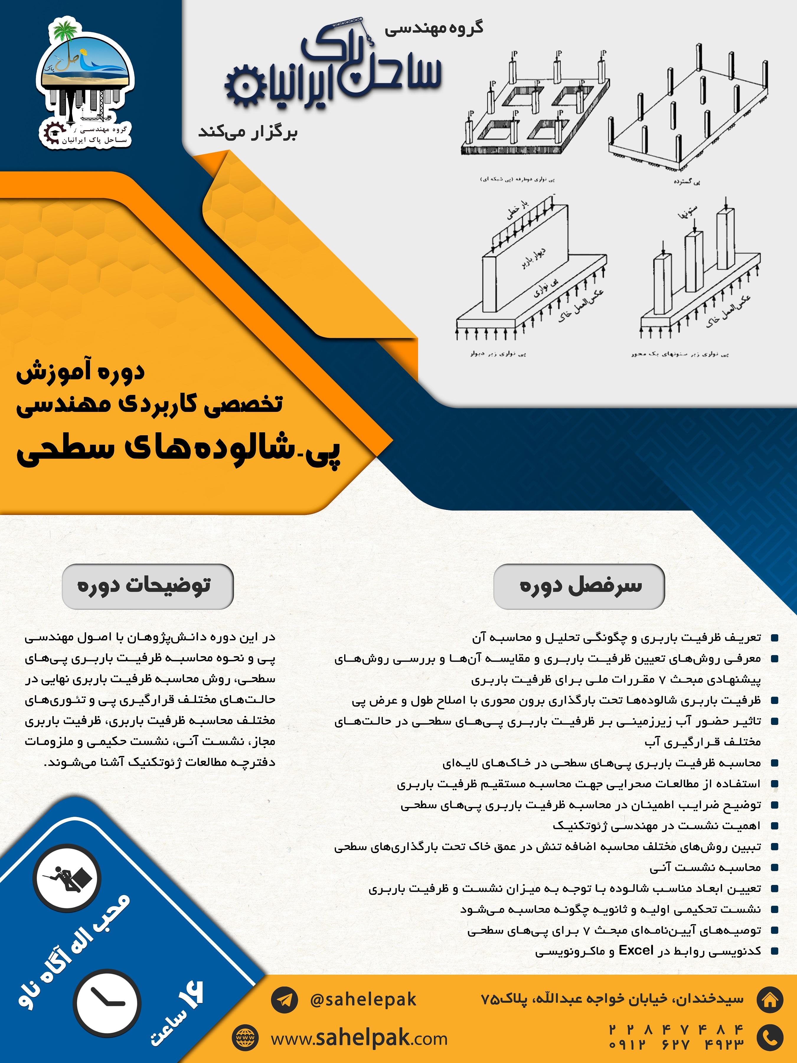 دوره آموزش تخصصی کاربردی مهندسی پی-شالوده های سطحی (ژئوتکنیک)