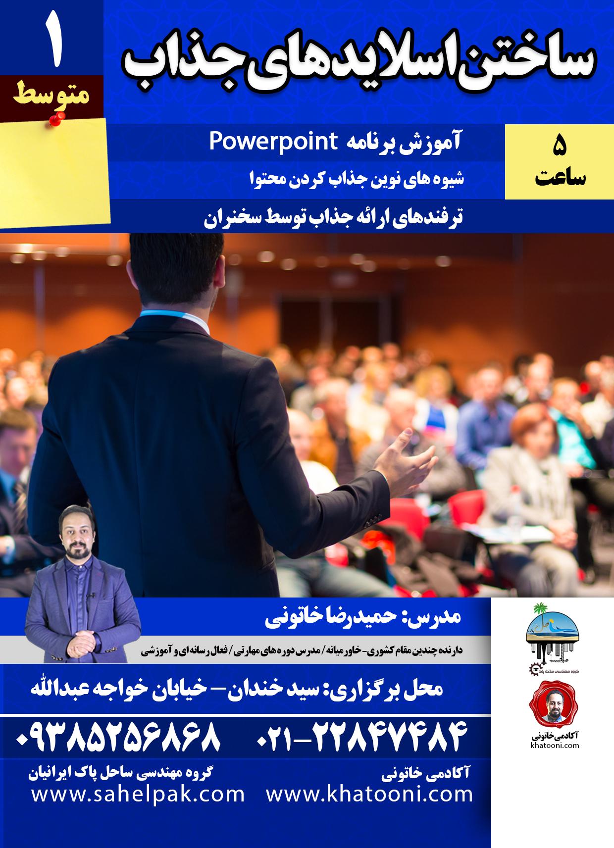 ساختن اسلاید های جذاب (Power Point)