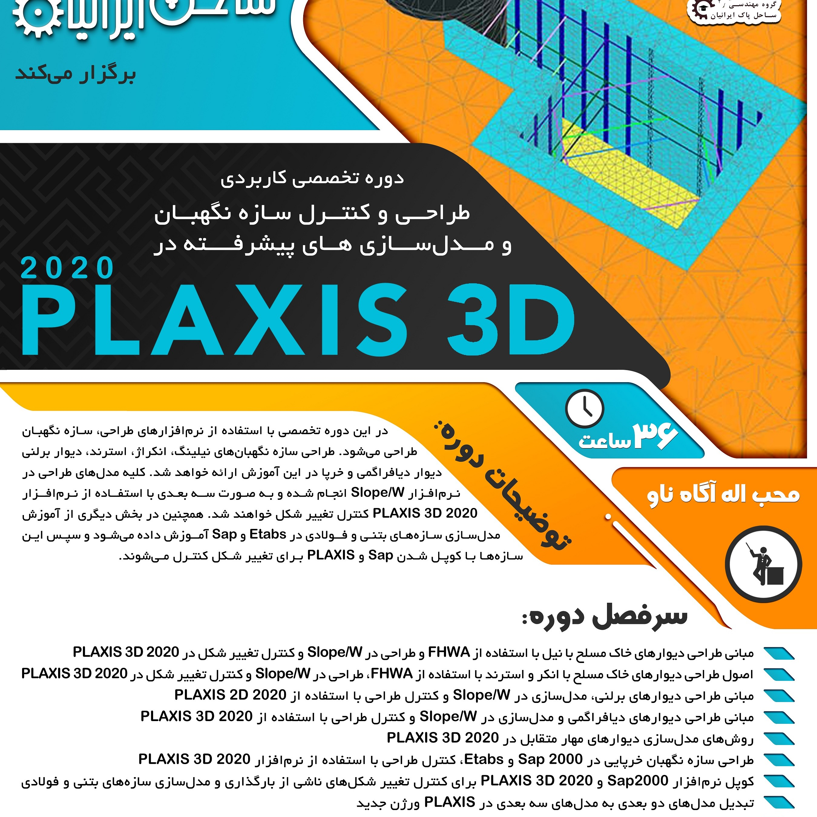 دوره تخصصی کاربردی طراحی و کنترل سازه نگهبان  و مدلسازی های پیشرفته در PLAXIS 3D 2020  (ژئوتکنیک)