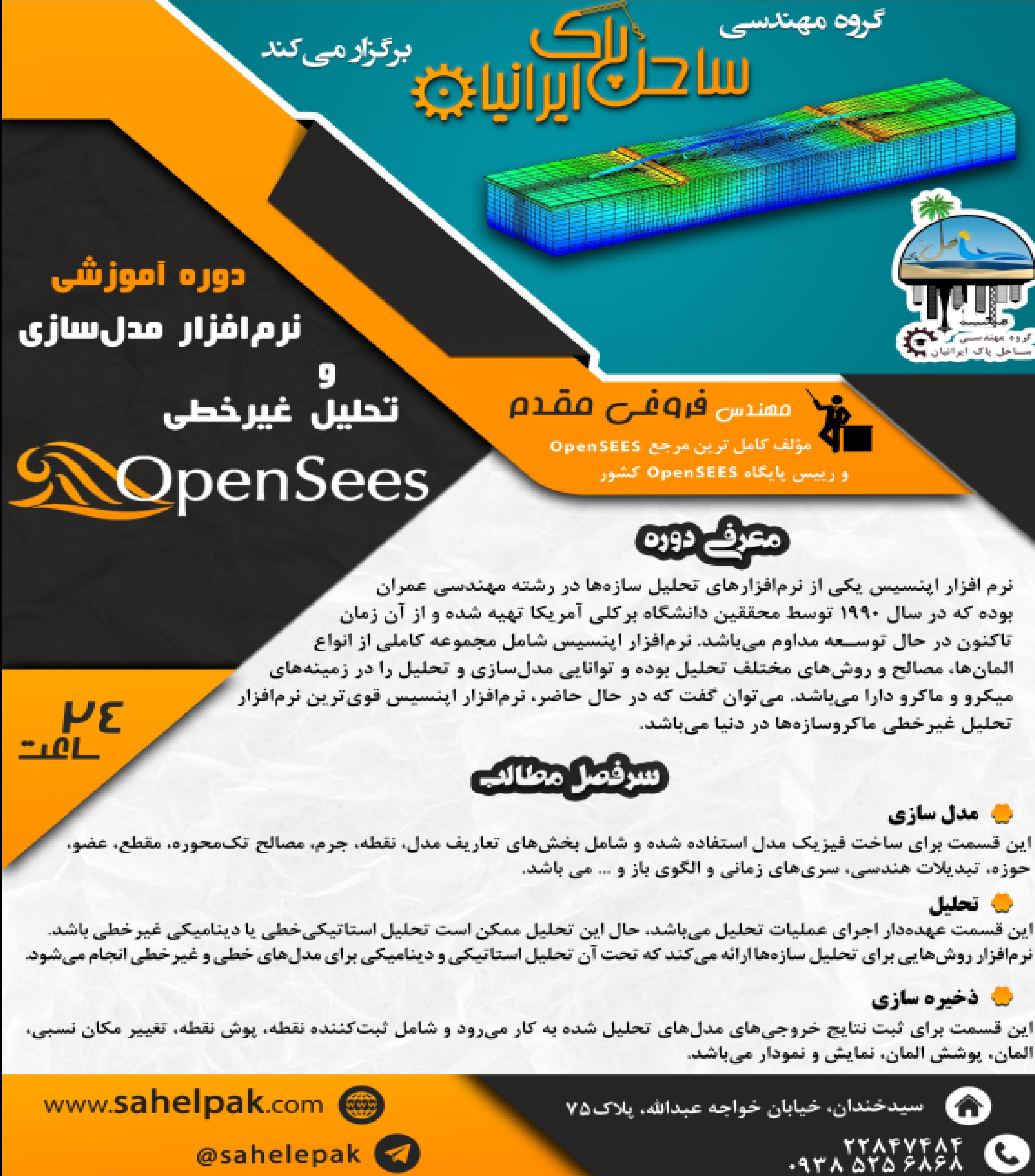 دوره آموزشی نرمافزار مدلسازی و تحلیل غیرخطی OpenSees